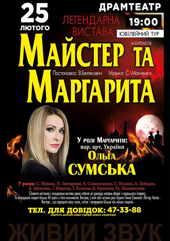 Билеты Мастер и Маргарита Житомир
