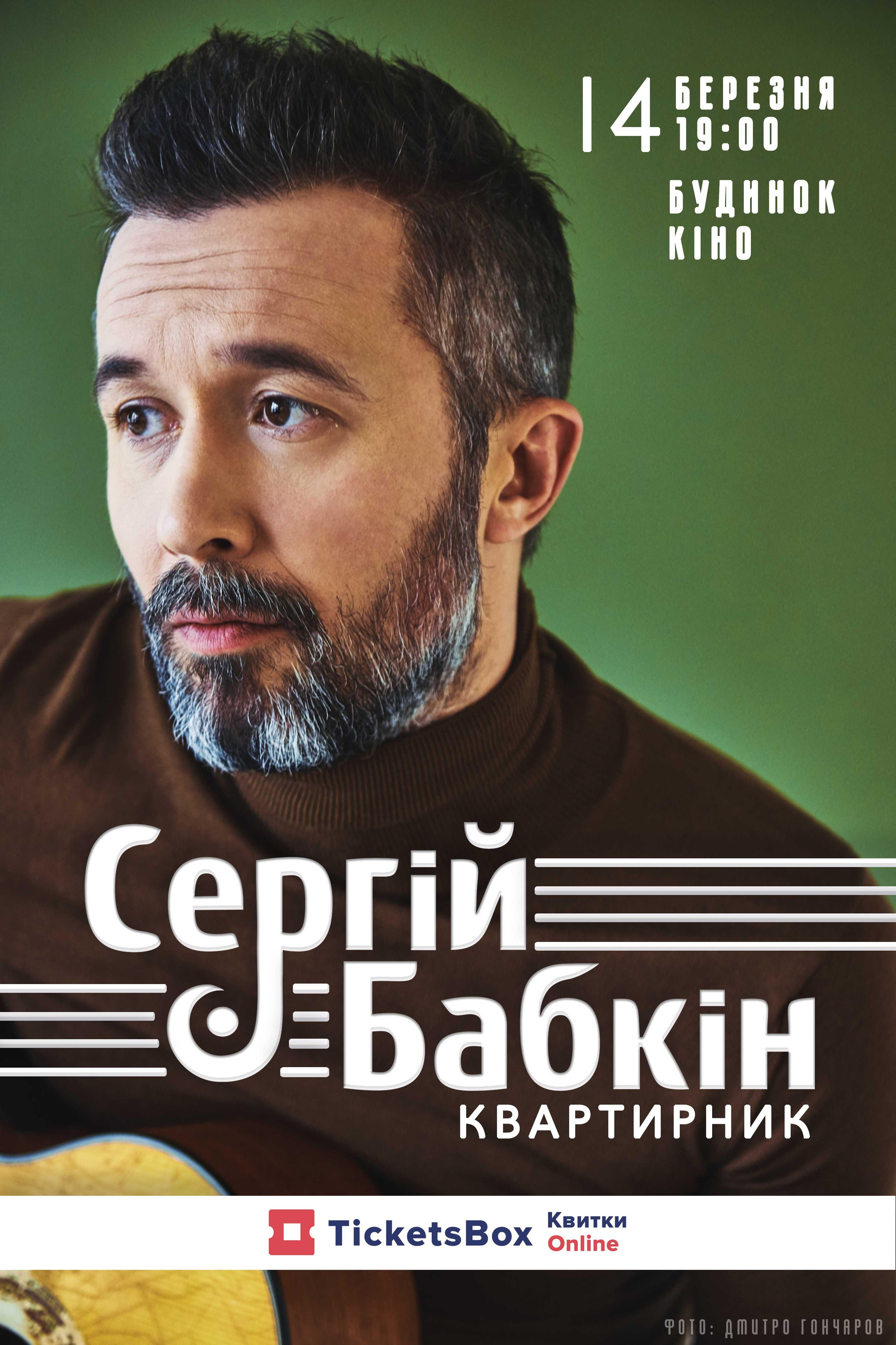 Билеты Сергей Бабкин.Квартирник