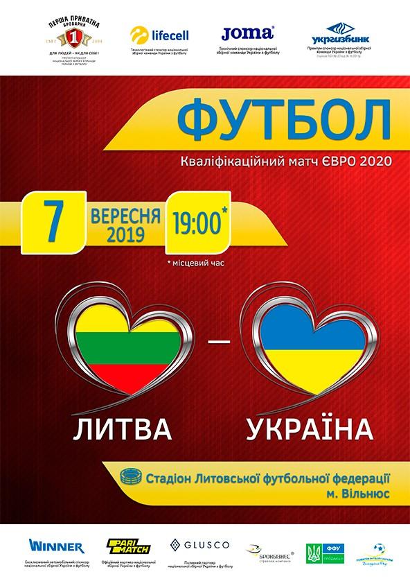 Билеты Литва - Украина