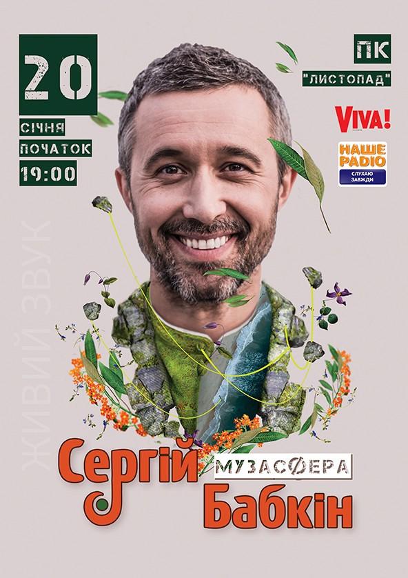 Билеты Сергей Бабкин Полтава