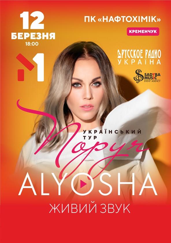 Билеты Alyosha/Алёша