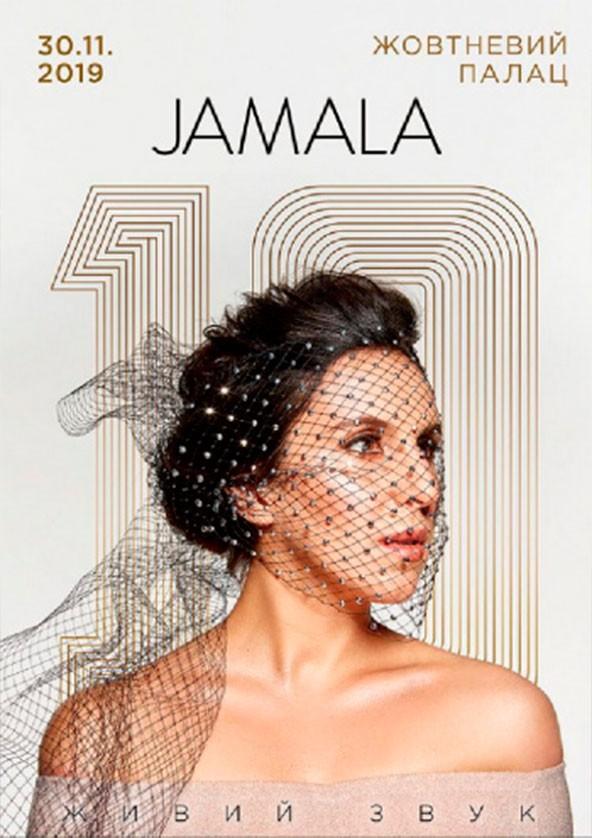 Билеты Jamala