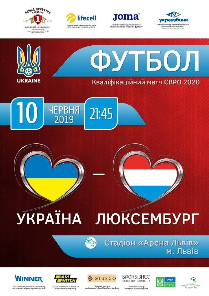 Билеты Украина - Люксембург