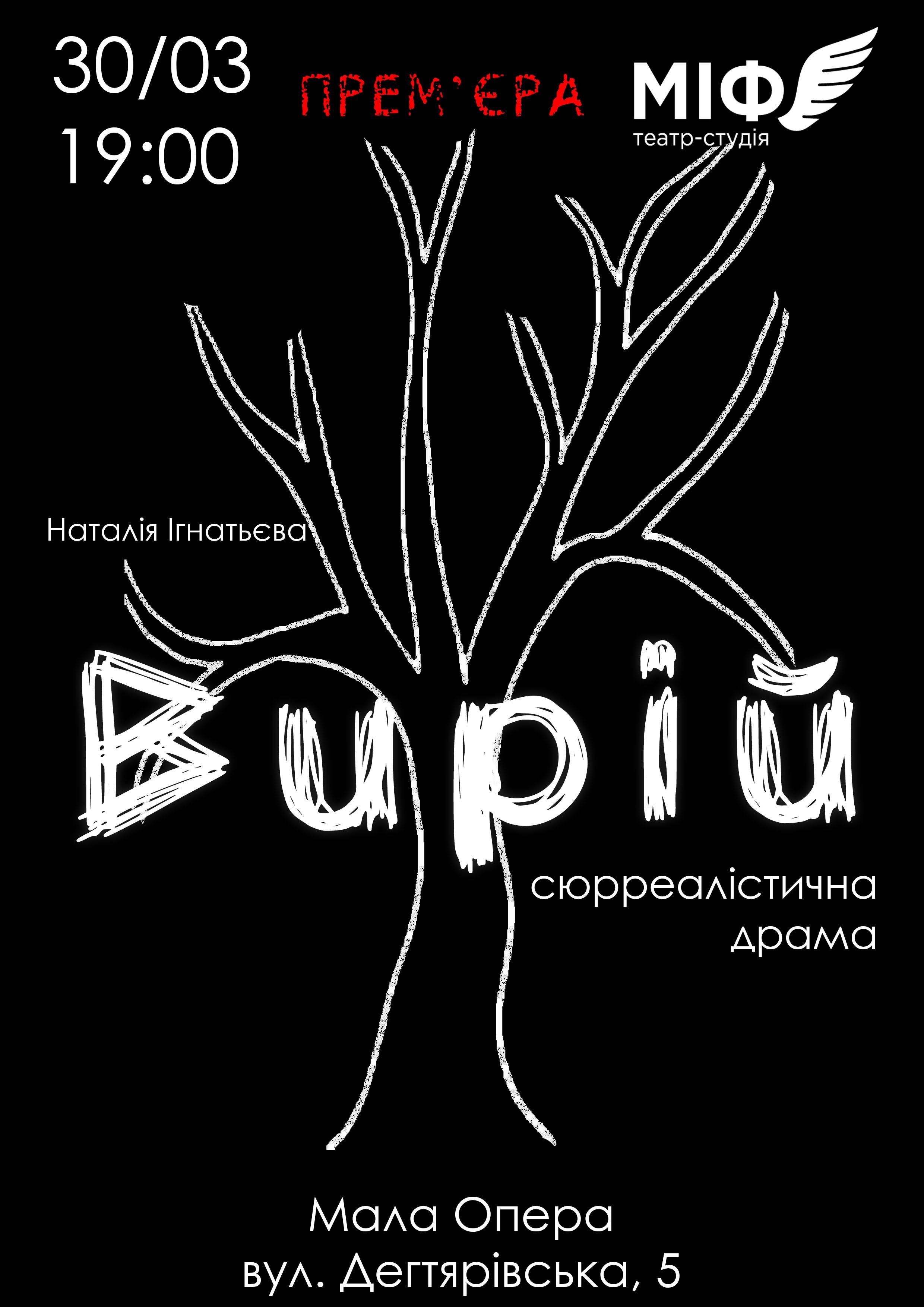 "Билеты Сюрреалістична драма ""Вирій"""