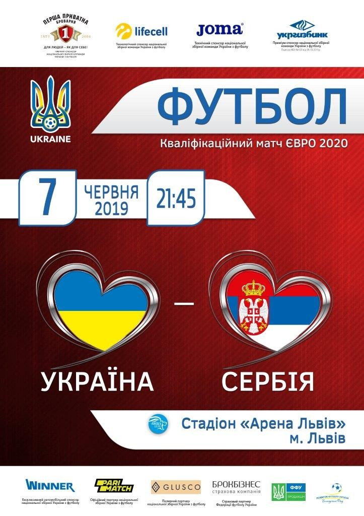 Билеты Украина - Сербия