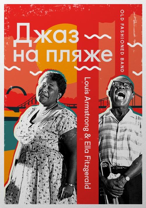 Билеты Джаз на пляже  - Louis Armstrong & Ella Fitzgerald