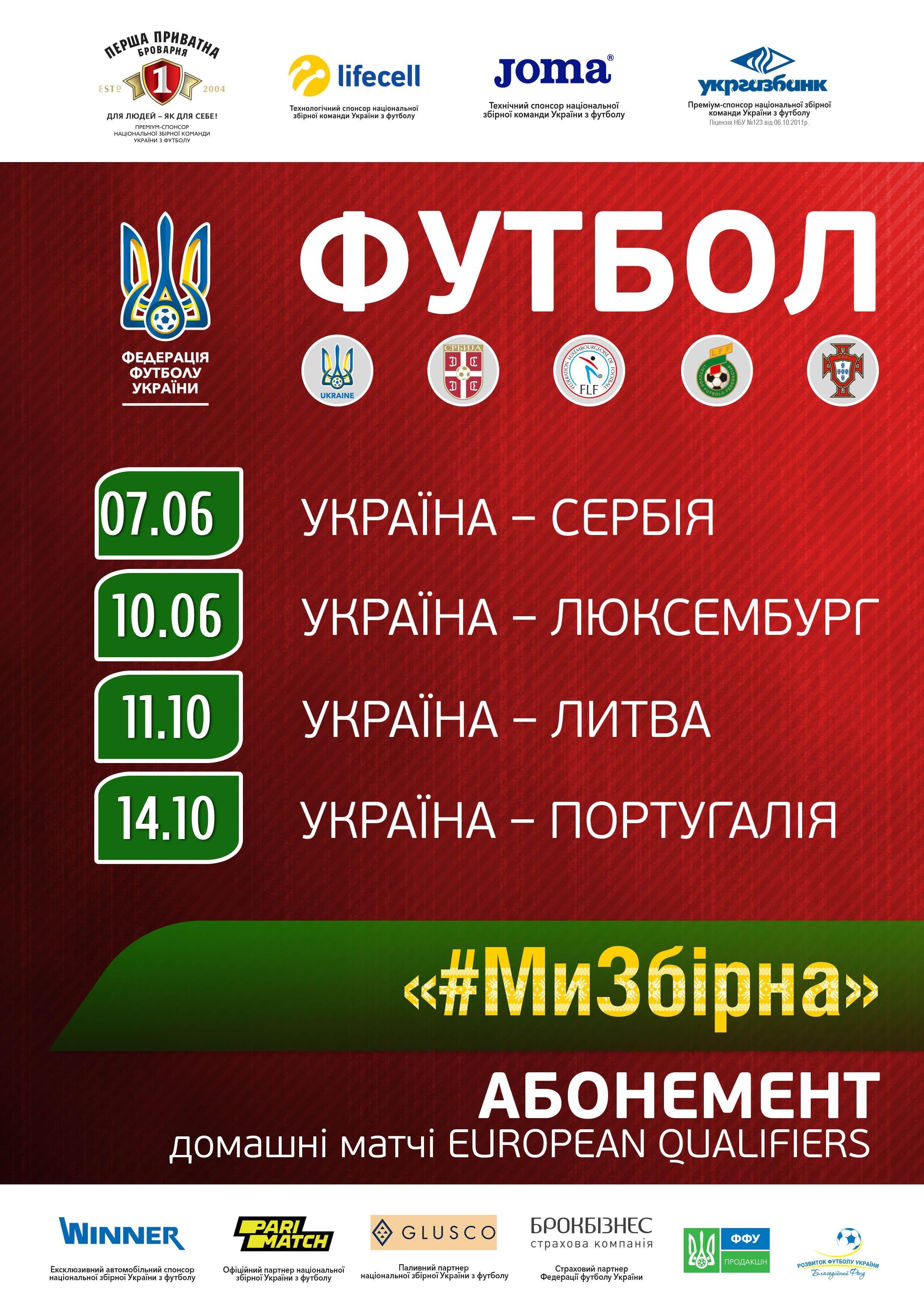 Билеты Абонемент - домашние матчи European Qualifiers