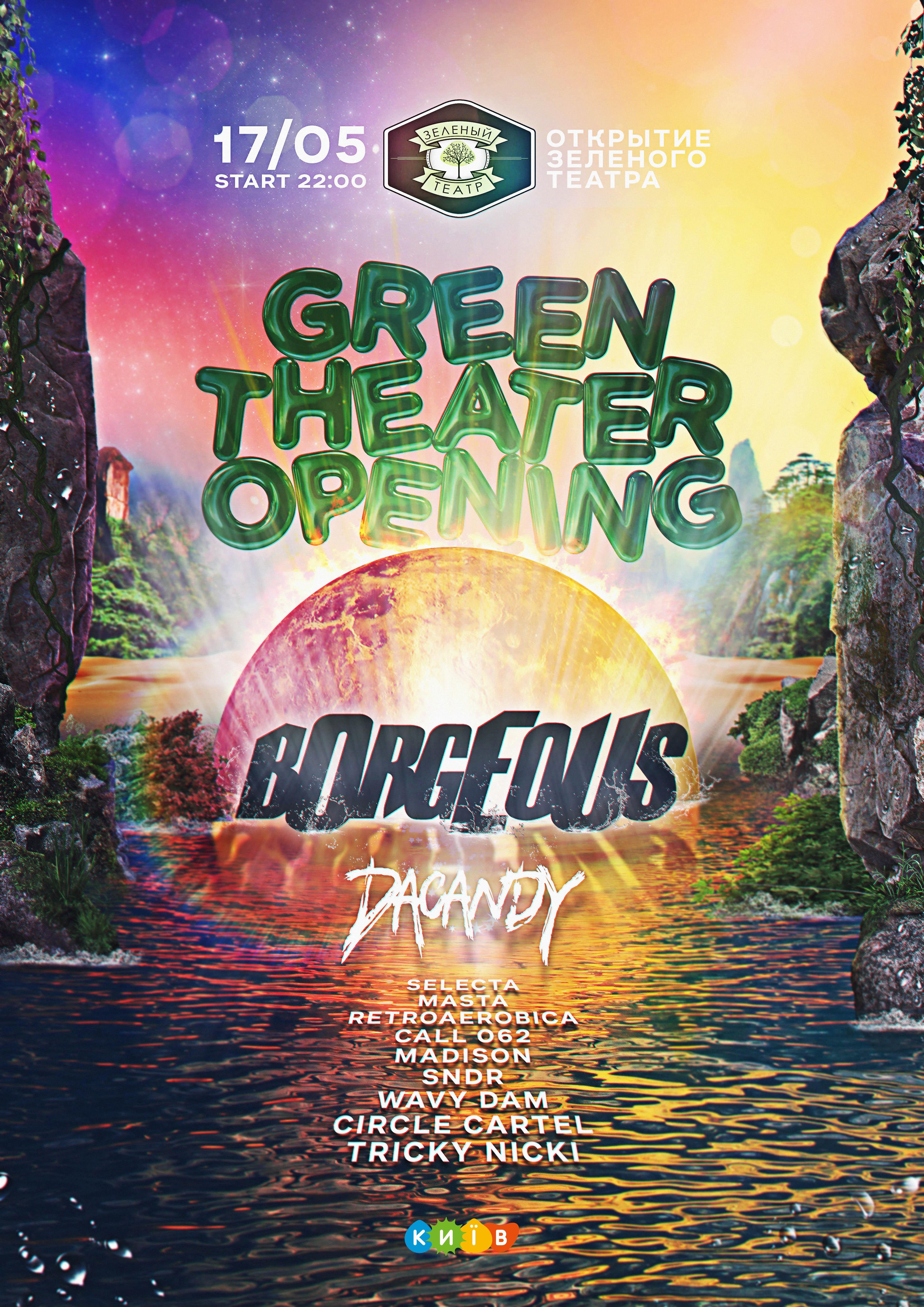 Билеты Открытие Зелёного Театра 2019