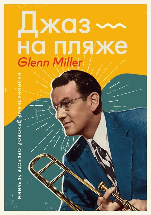 Билеты Джаз на пляже - Glenn Miller