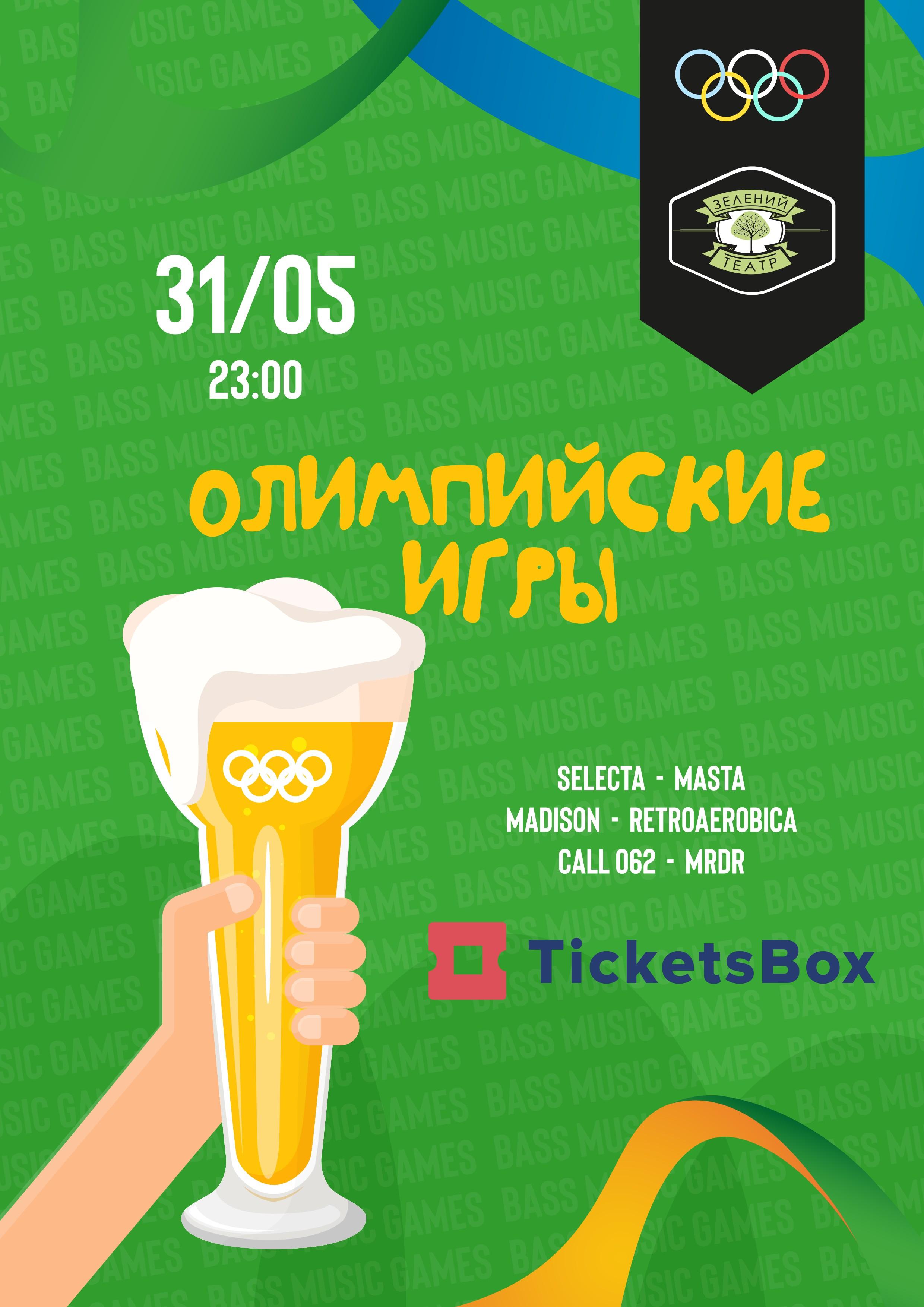 Билеты Олимпийские Игры