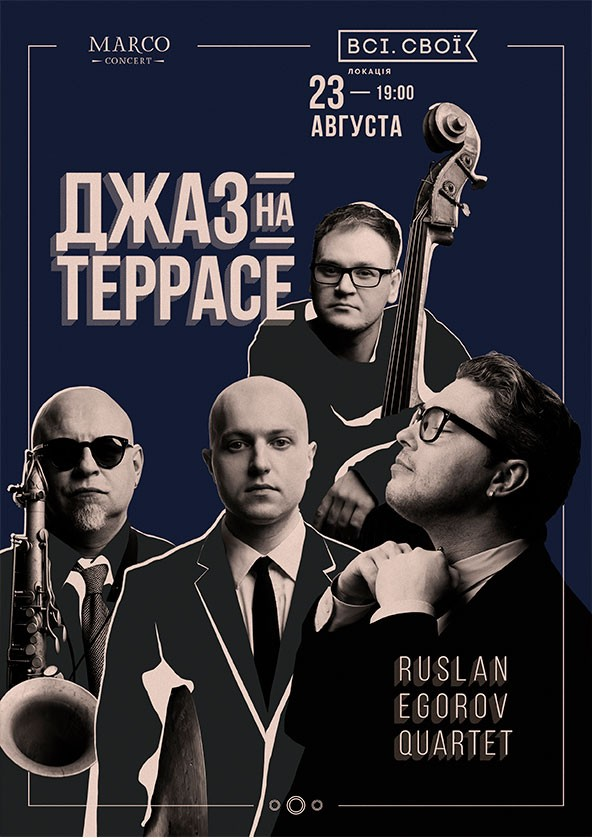 Билеты Джаз на террасе. Ruslan Egorov Quartet