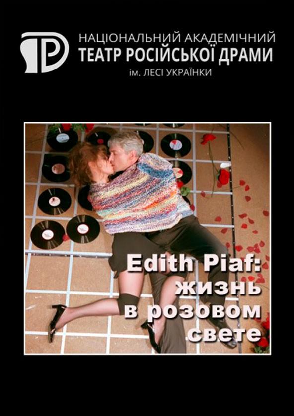 Билеты Edith Piaf: Життя в рожевому світлі