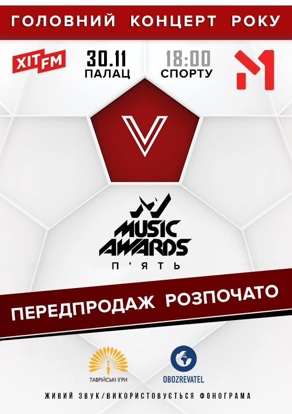 Билеты M1 Music Awards 2019