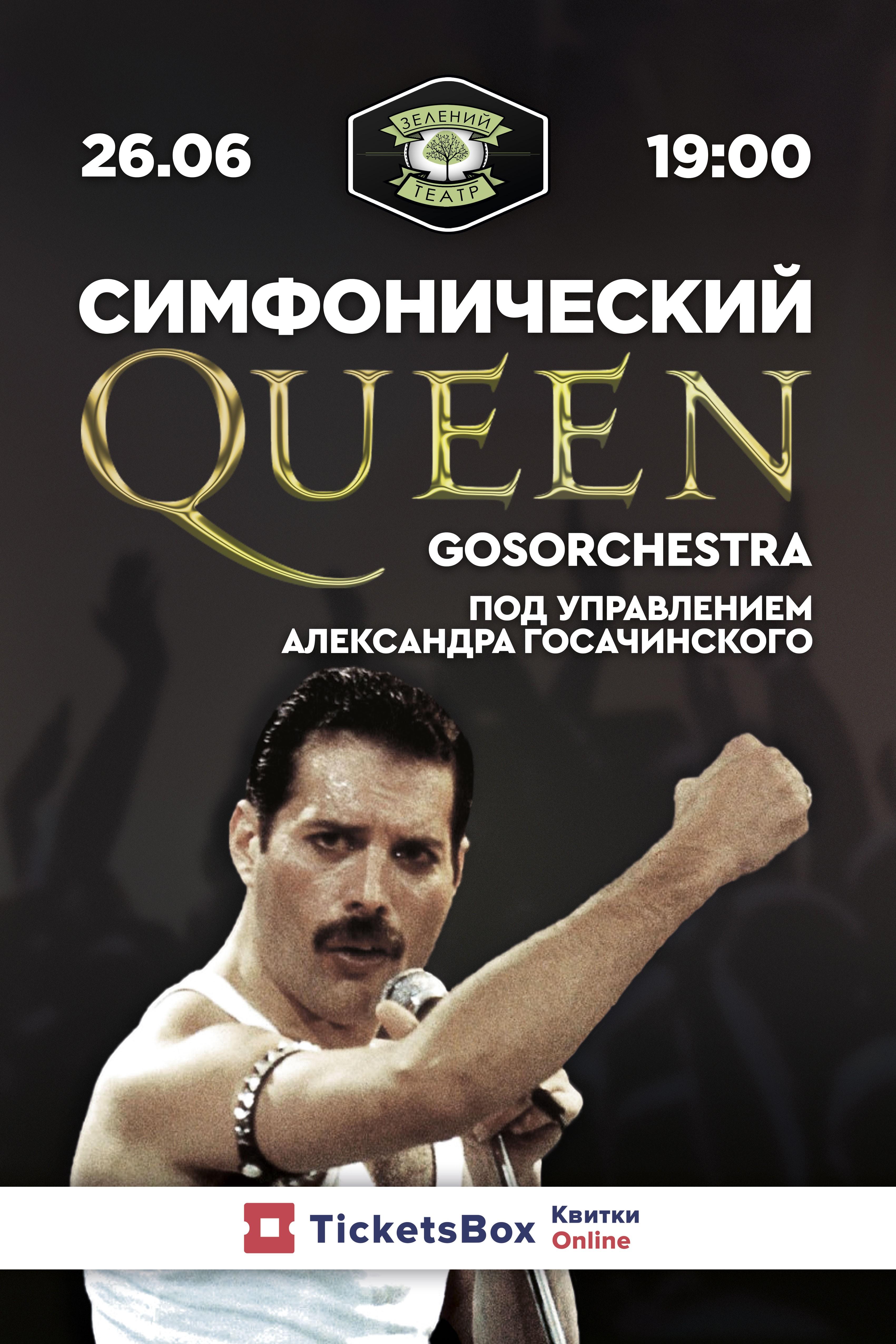 Билеты Симфонический Queen