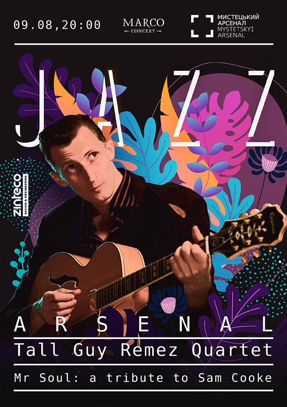 Билеты Jazz Arsenal - Tall Guy Remez Quartet
