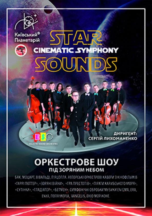 "Билеты Оркестрове шоу ""Cinematic Symphony"""