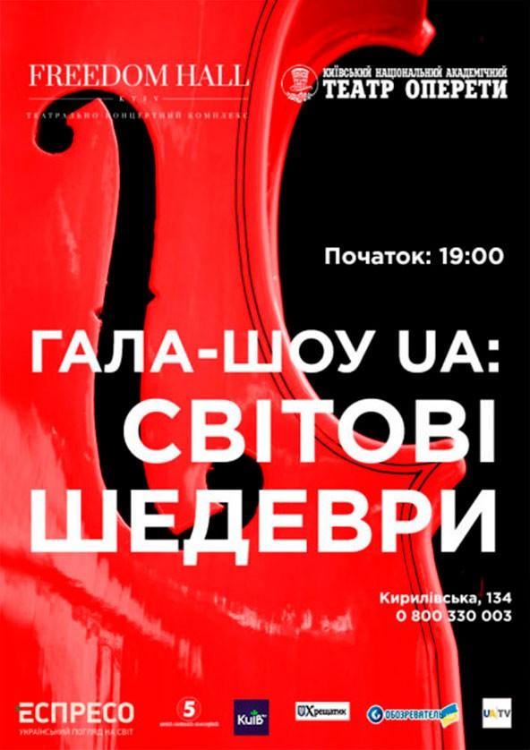 Билеты Гала-концерт UA: Світові шедеври