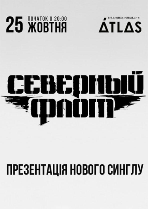 Билеты СЕВЕРНЫЙ ФЛОТ