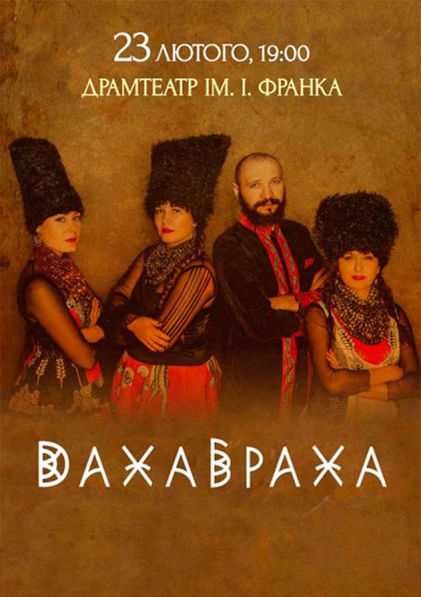 Билеты Дахабраха