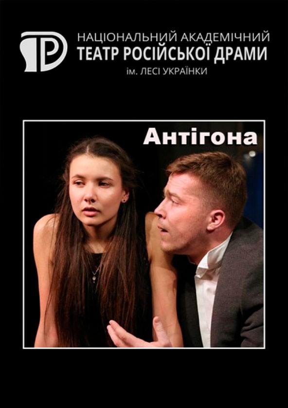 Билеты Антигона