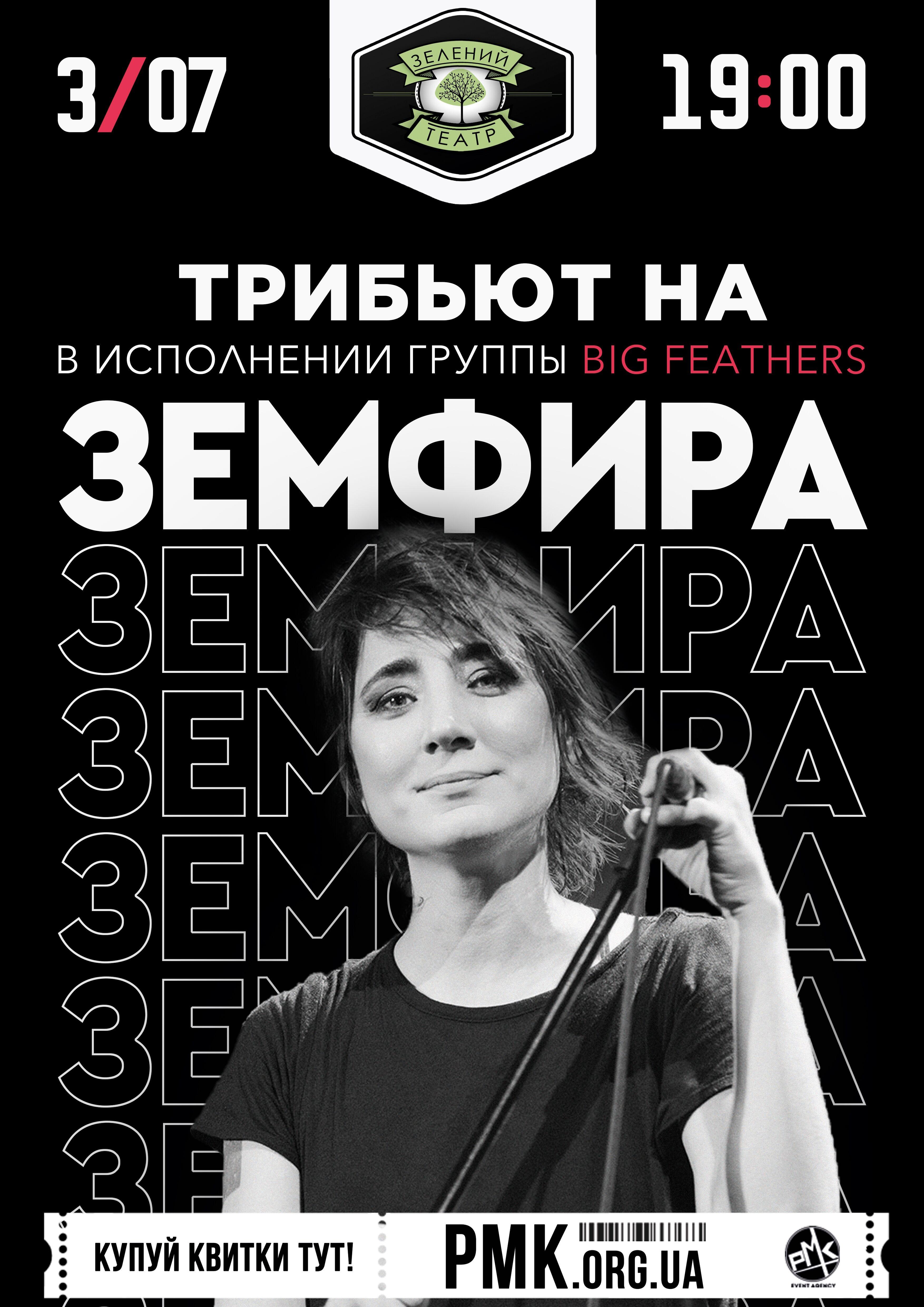 Билеты Big Feathers Zемфира Tribute