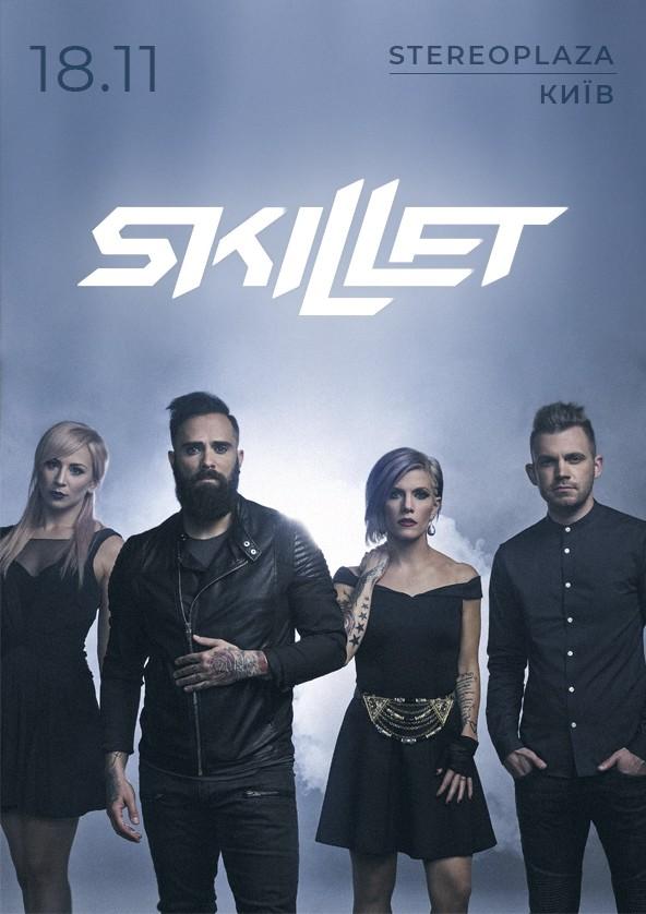 Билеты Skillet
