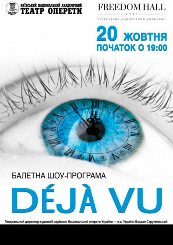 """Билеты Балетна шоу-програма """"Дежавю"""""""