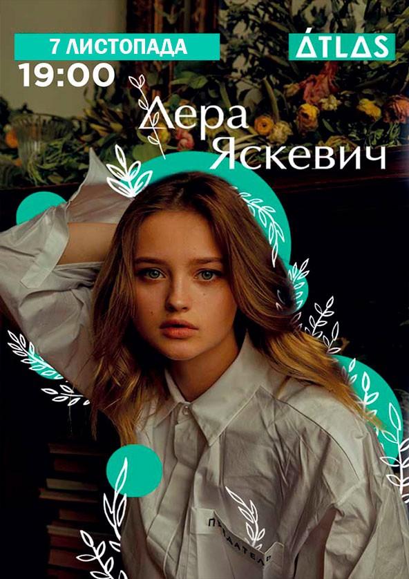 Билеты Валерия Яскевич