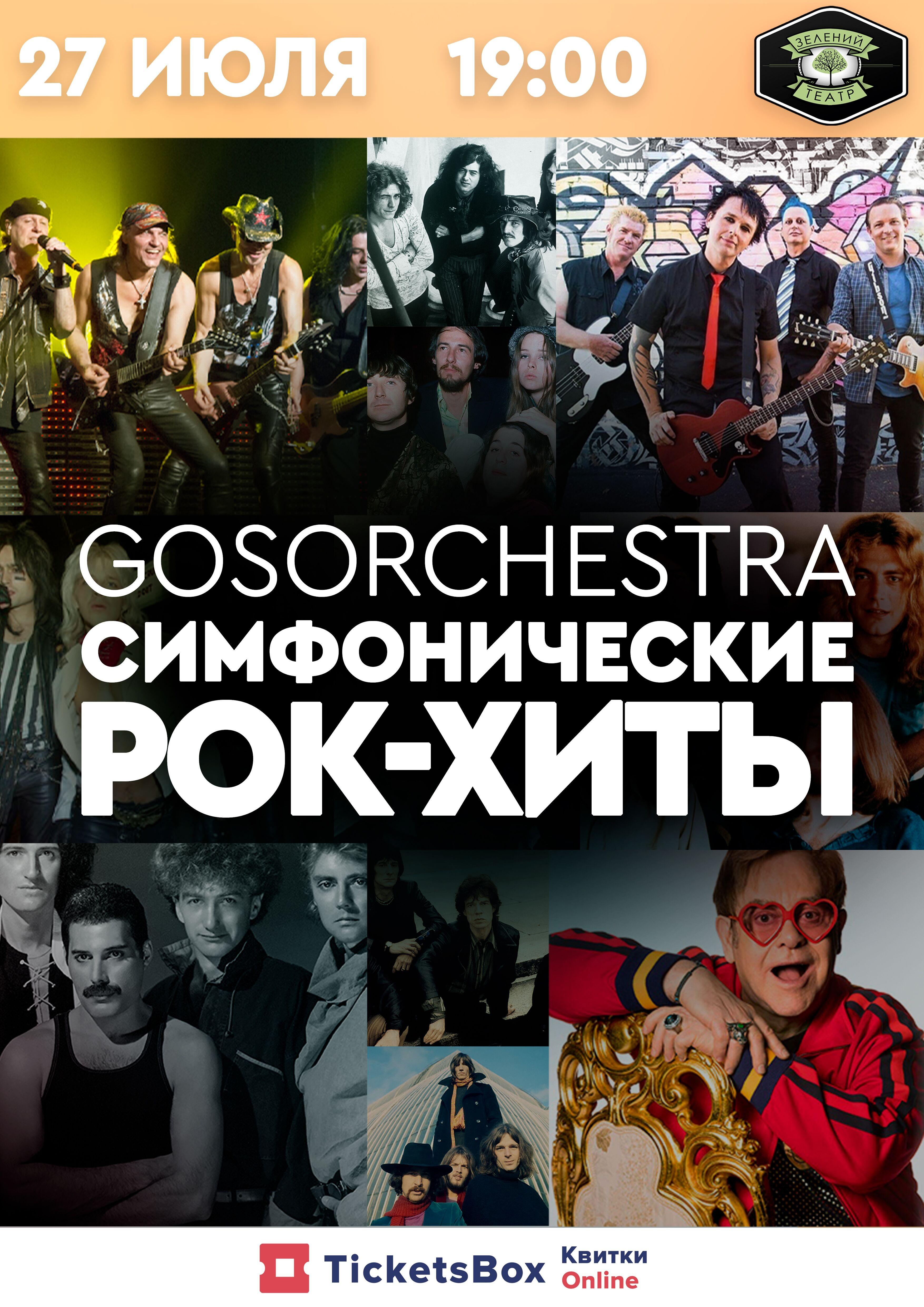 """Билеты GOSORCHESTRA """"Cимфонические рок хиты"""""""