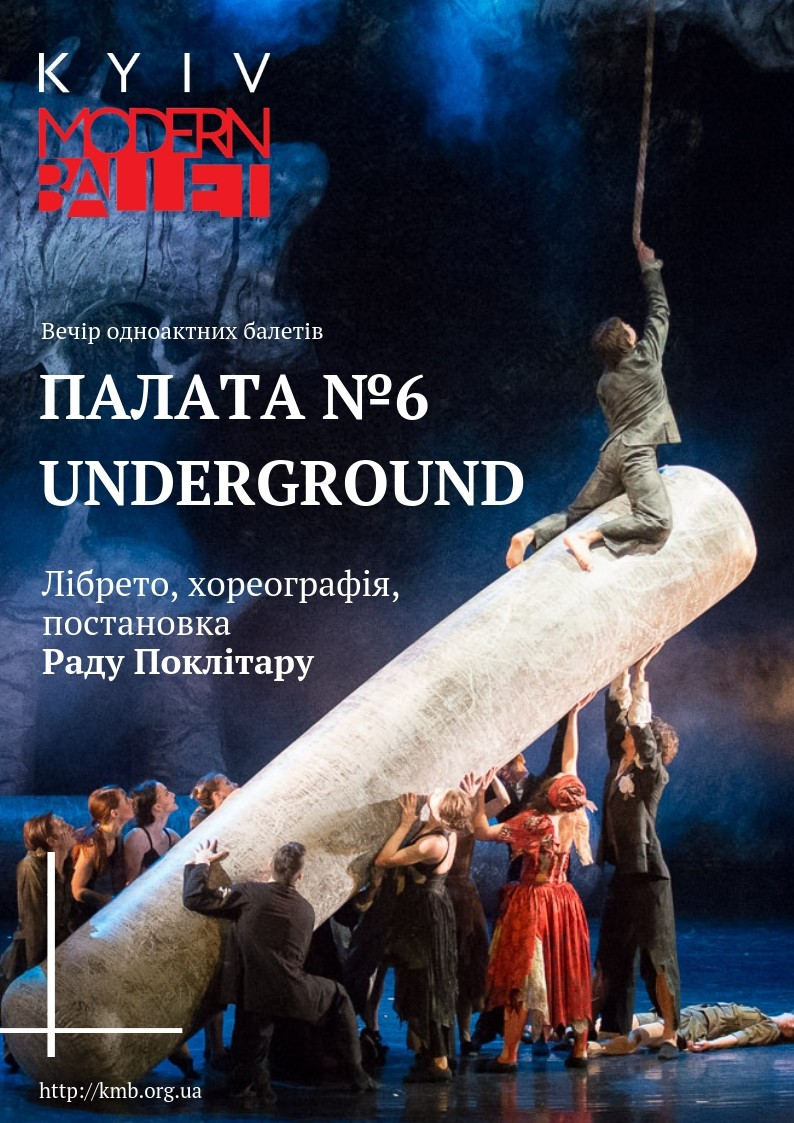 Билеты Kyiv Modern Ballet. Палата № 6 и Underground. Раду Поклитару