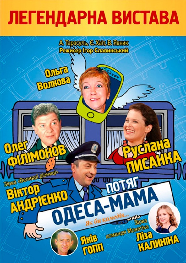 Билеты Поїзд ОДЕСА-МАМА