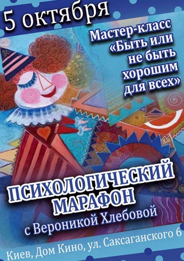 Билеты Психологический марафон с Вероникой Хлебовой 2 день