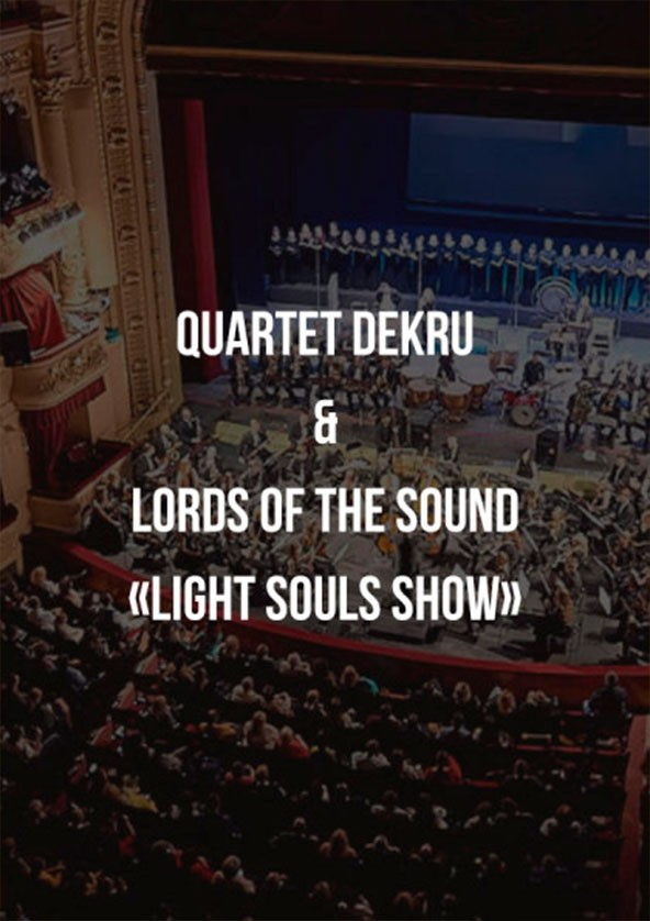 "Билеты quartet DEKRU & Lords of the Sound ""Light Souls Show"""