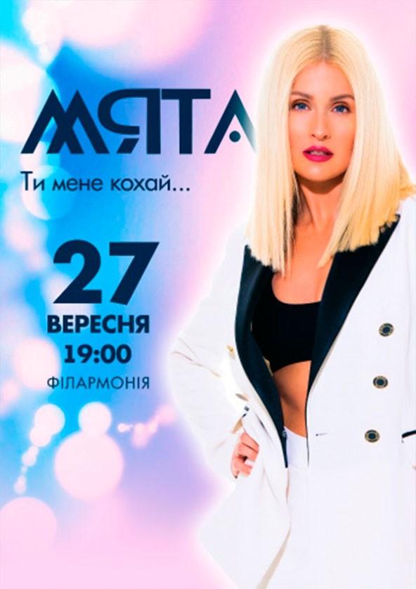 Билеты Гурт МЯТА
