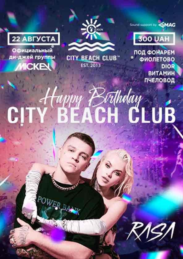 Билеты Happy Birthday City Beach Club