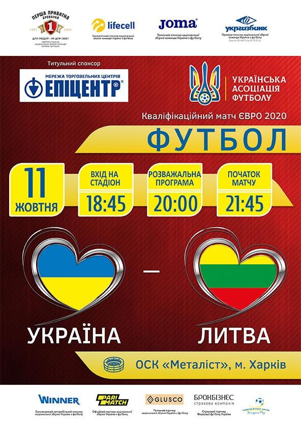 Билеты Украина - Литва