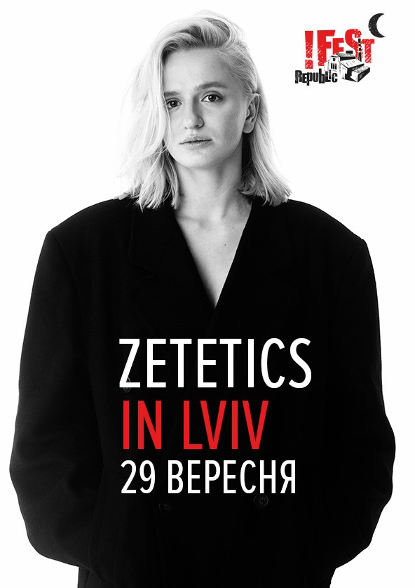 Билеты Zetetics in Lviv