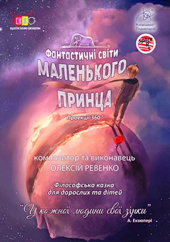 """Билеты Музично-інструментальне шоу """"Фантастичні світи Маленького Принца"""""""
