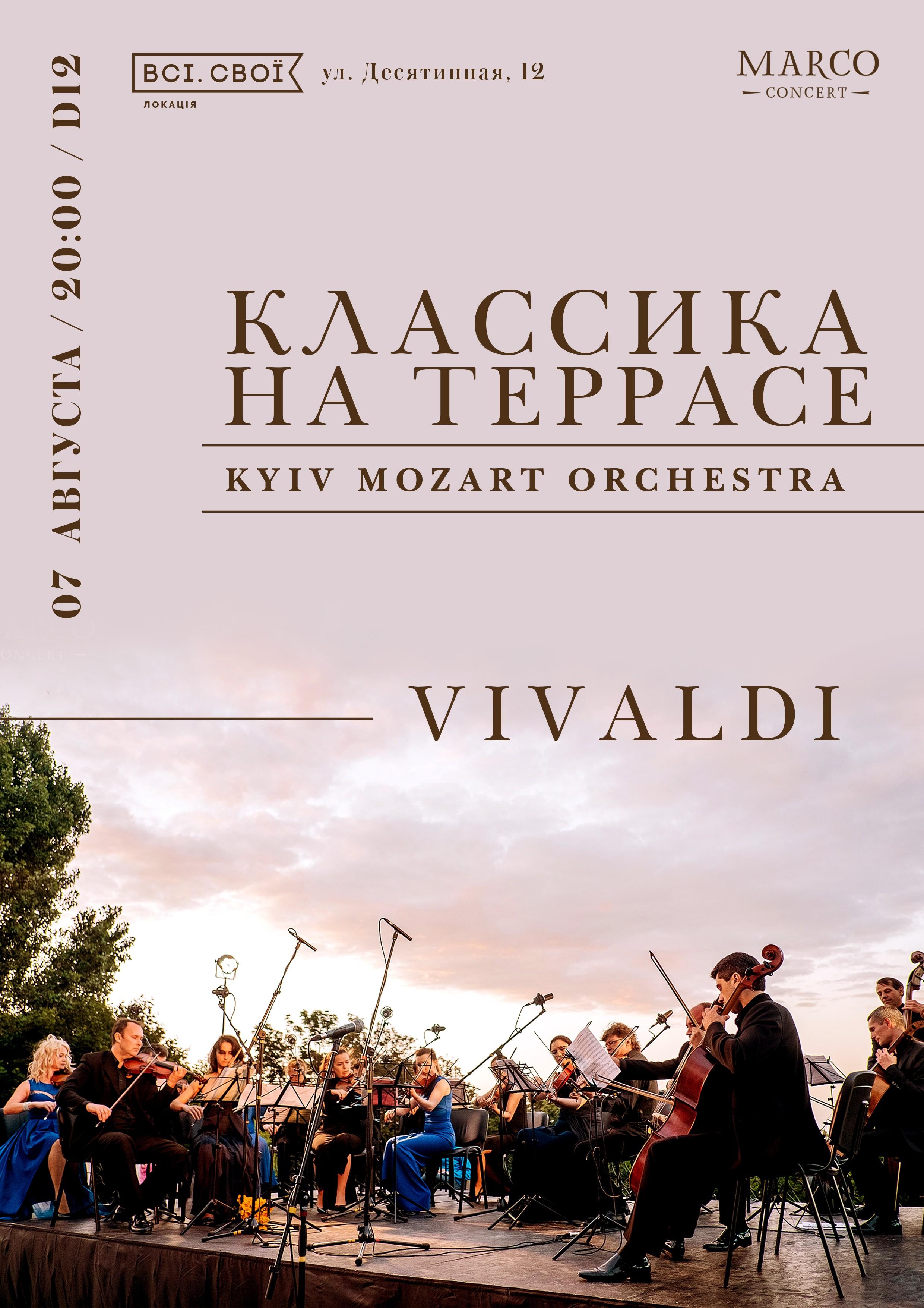Билеты Классика на террасе - Vivaldi