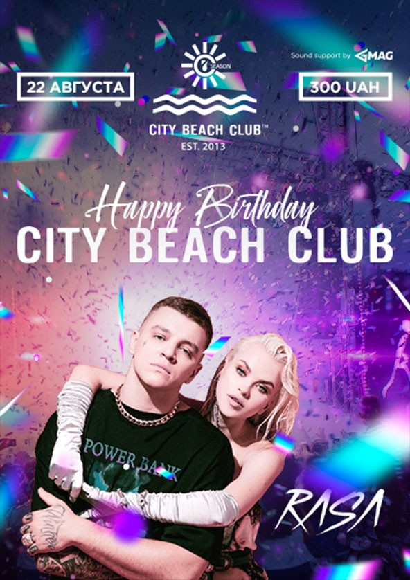 Билеты Happy Birthday City Beach Club