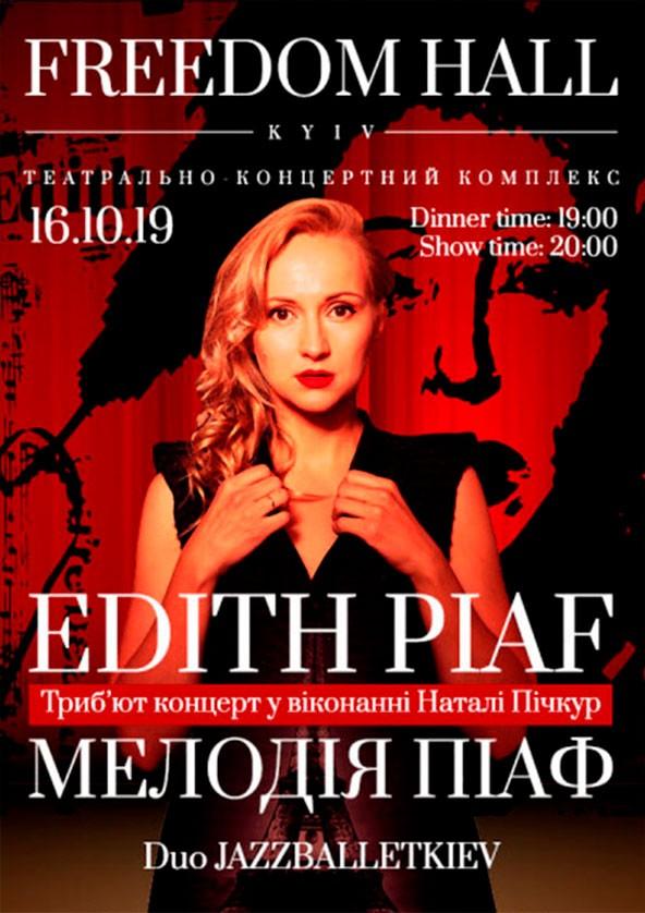 Билеты EDITH PIAF