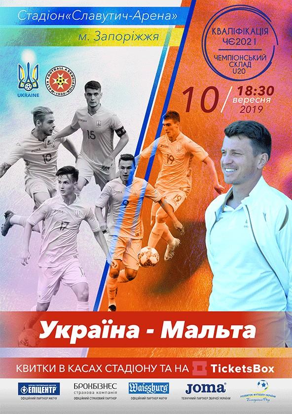 Билеты Украина - Мальта U-21