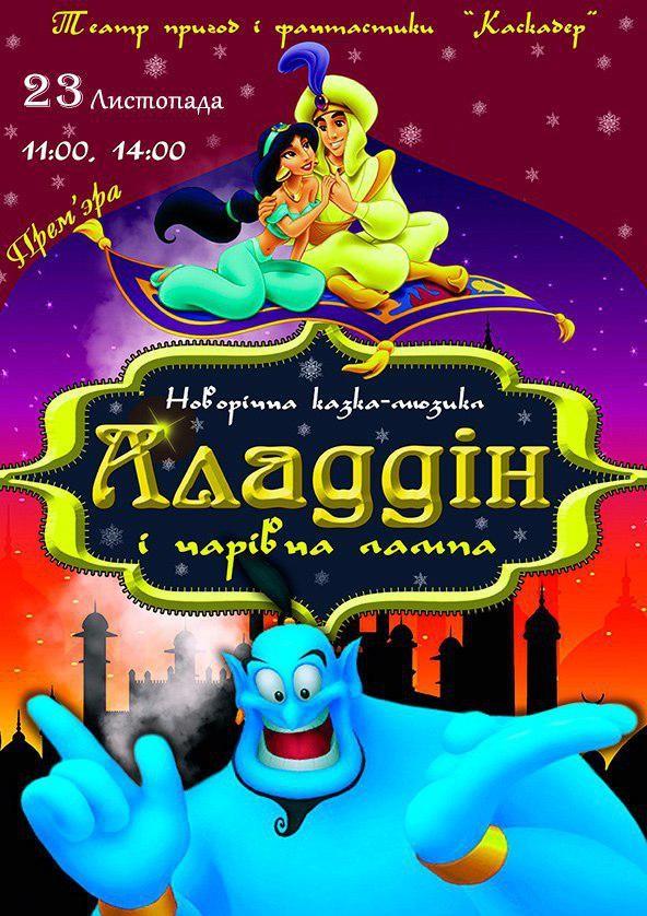 Билеты Казковий шоу- мюзикл «Аладдін і чарівна лампа»