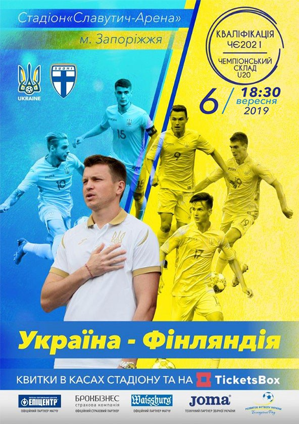 Билеты Украина – Финляндия U-21