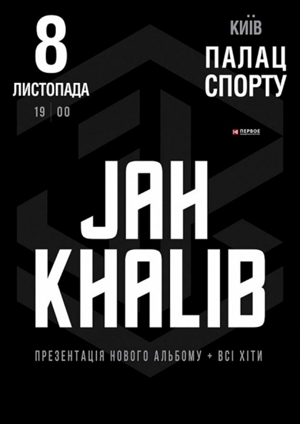 Билеты Jah Khalib