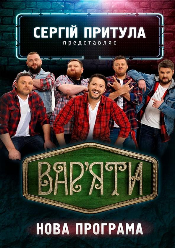 Билеты Сергей Притула. Юмор-шоу