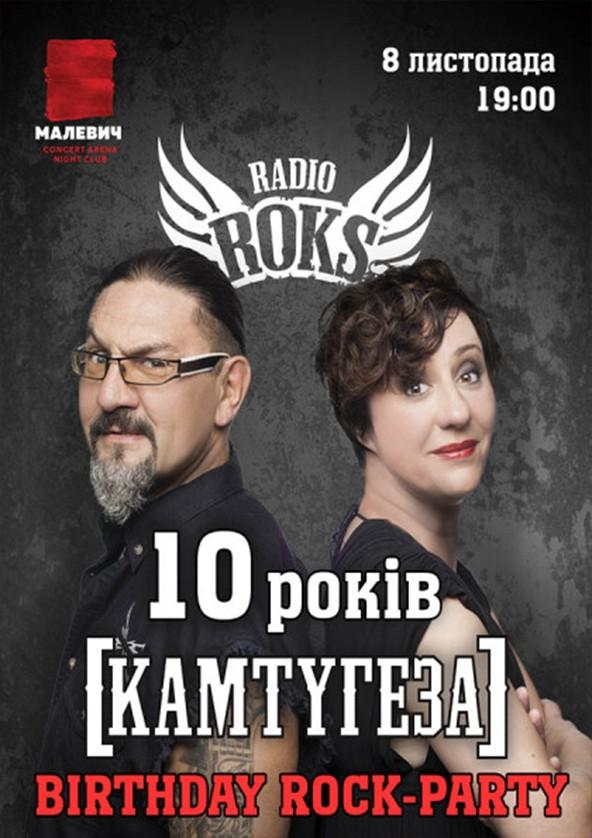 Билеты КАМТУГЕЗА  НА РАДІО ROKS 10 РОКІВ Львів