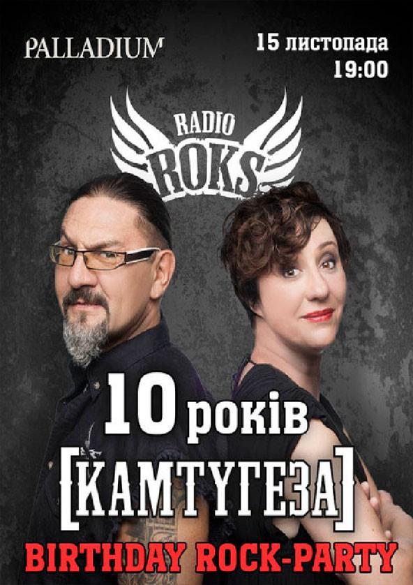 Билеты КАМТУГЕЗА НА РАДІО ROKS 10 РОКІВ Одеса
