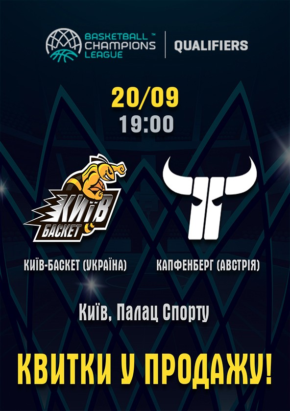Билеты Champions League Basketball. Kiev-Basket vs. Kapfenberg