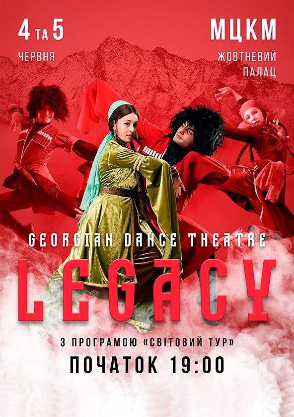 Билеты Свiтовий тур The Flying Georgian New